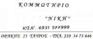 ΝΙΚΗ (ΦΙΛΙΠΠΑΤΟΥ ΑΝΔΡΟΝΙΚΗ)
