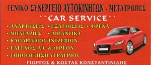 CAR SERVICE (ΚΩΝΣΤΑΝΤΙΝΙΔΗΣ ΚΩΝΣΤΑΝΤΙΝΟΣ)