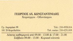 ΚΩΝΣΤΑΝΤΙΝΙΔΗΣ ΓΕΩΡΓΙΟΣ