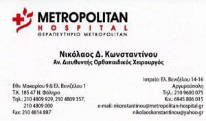 ΚΩΝΣΤΑΝΤΙΝΟΥ ΝΙΚΟΛΑΟΣ