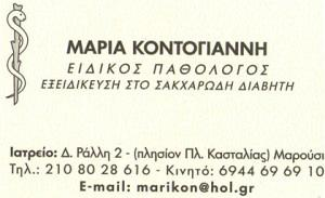 ΚΟΝΤΟΓΙΑΝΝΗ ΜΑΡΙΑ