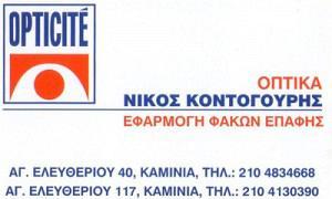 ΚΟΝΤΟΓΟΥΡΗΣ ΝΙΚΟΛΑΟΣ