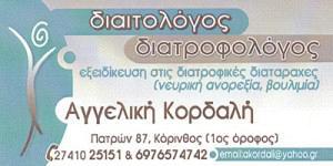 ΚΟΡΔΑΛΗ ΑΓΓΕΛΙΚΗ