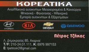 ΚΟΡΕΑΤΙΚΑ (ΤΖΗΚΑΣ ΠΕΤΡΟΣ)