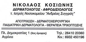 ΚΟΣΙΩΝΗΣ ΝΙΚΟΛΑΟΣ