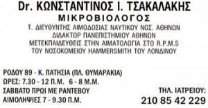 ΤΣΑΚΑΛΑΚΗΣ ΚΩΝΣΤΑΝΤΙΝΟΣ