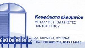 ΚΩΝΣΤΑΝΤΙΝΟΥ ΣΤΥΛΙΑΝΟΥ ΜΙΧΑΛΟΥ & ΣΙΑ ΟΕ