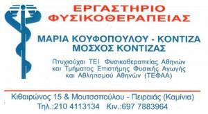 ΚΟΥΦΟΠΟΥΛΟΥ ΜΑΡΙΑ