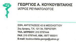 ΚΟΥΚΟΥΒΙΤΑΚΗΣ ΓΕΩΡΓΙΟΣ