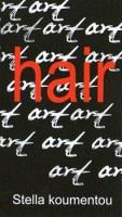 ART HAIR (ΚΟΥΜΕΝΤΟΥ ΣΤΕΛΛΑ)