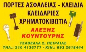 ΚΟΥΝΤΟΥΡΗΣ ΑΛΕΞΑΝΔΡΟΣ