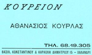 ΘΑΝΑΣΗΣ (ΚΟΥΡΛΑΣ ΑΘΑΝΑΣΙΟΣ)