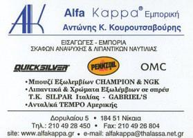 ALFA KAPPA MARINE (ΚΟΥΡΟΥΤΣΑΒΟΥΡΗΣ ΑΝΤΩΝΙΟΣ)