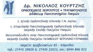 ΚΟΥΡΤΖΗΣ ΝΙΚΟΛΑΟΣ