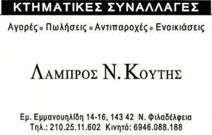ΚΟΥΤΗΣ ΛΑΜΠΡΟΣ