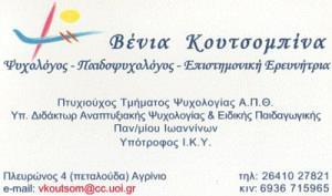 ΚΟΥΤΣΟΜΠΙΝΑ ΒΕΝΙΑ