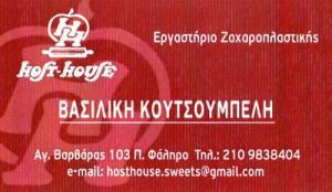 HOST HOUSE (ΚΟΥΤΣΟΥΜΠΕΛΗ ΒΑΣΙΛΙΚΗ)