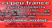 CI.PEU.FRANCE (ΚΟΖΩΝΑΚΗΣ ΜΙΧΑΗΛ)
