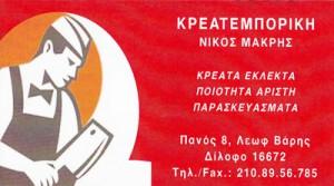 ΚΡΕΑΤΕΜΠΟΡΙΚΗ ΒΑΡΗΣ (ΜΑΚΡΗΣ ΝΙΚΟΛΑΟΣ)