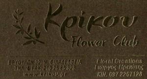 FLOWER CLUB (ΚΡΙΚΟΥ ΑΙΚΑΤΕΡΙΝΗ)