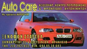 AUTO CARE (ΣΤΑΓΓΕΛ ΞΕΝΟΦΩΝ)
