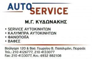 AUTO SERVICE ΚΥΔΩΝΑΚΗΣ
