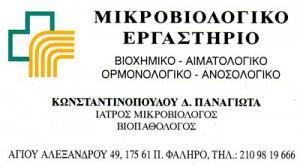 ΚΩΝΣΤΑΝΤΙΝΟΠΟΥΛΟΥ ΠΑΝΑΓΙΩΤΑ