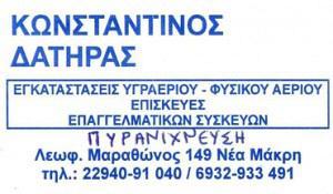 ΔΑΤΗΡΑΣ ΚΩΝΣΤΑΝΤΙΝΟΣ