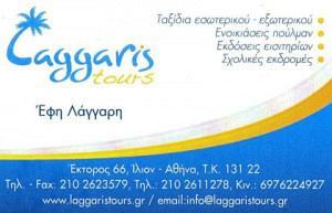 LAGGARIS TOURS