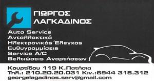 ΛΑΓΚΑΔΙΝΟΣ ΓΕΩΡΓΙΟΣ