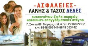 ΚΑΛΟΖΟΥΜΗ ΕΥΑΝΘΙΑ & ΔΕΔΕΣ ΑΝΑΣΤΑΣΙΟΣ