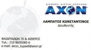 AXON (ΚΥΨΕΛΗΣ)