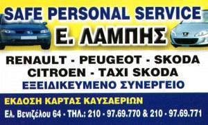 SAFE PERSONAL SERVICE (ΛΑΜΠΗΣ ΕΥΑΓΓΕΛΟΣ)