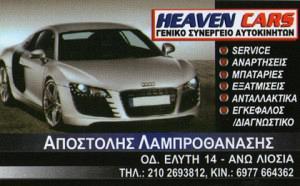 HEAVEN CARS (ΛΑΜΠΡΟΘΑΝΑΣΗΣ ΑΠΟΣΤΟΛΟΣ)