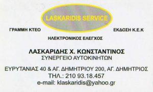 LASKARIDIS SERVICE (ΛΑΣΚΑΡΙΔΗΣ ΚΩΝΣΤΑΝΤΙΝΟΣ)