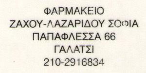 ΖΑΧΟΥ ΛΑΖΑΡΙΔΟΥ ΣΟΦΙΑ
