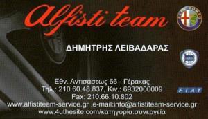 ALFISTI TEAM SERVICE (ΛΕΙΒΑΔΑΡΑΣ ΔΗΜΗΤΡΙΟΣ)