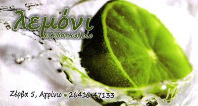 Λεμονι (μικροπουλοσ στυλιανοσ)
