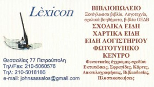 LEXICON (ΣΑΣΣΑΛΟΣ ΙΩΑΝΝΗΣ)
