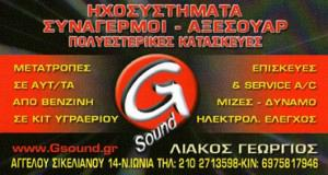 G SOUND (ΛΙΑΚΟΣ ΓΕΩΡΓΙΟΣ)