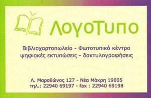 ΛΟΓΟΤΥΠΟ (ΓΙΑΝΝΑΤΟΣ ΓΕΡΑΣΙΜΟΣ)