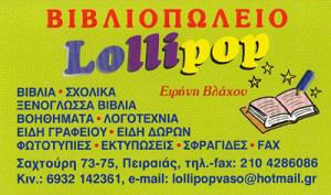 LOLLIPOP (ΒΛΑΧΟΥ ΕΙΡΗΝΗ)
