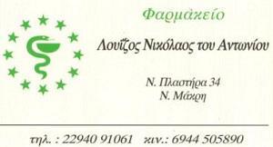 ΛΟΥΙΖΟΣ ΝΙΚΟΛΑΟΣ & ΣΙΑ ΟΕ
