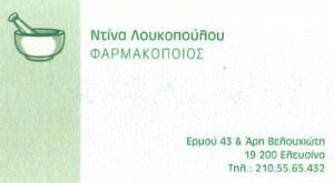 ΛΟΥΚΟΠΟΥΛΟΥ ΚΩΝΣΤΑΝΤΙΝΑ