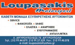LOUPASAKIS MOTOR SPORT