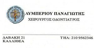 ΛΥΜΠΕΡΙΟΥ ΠΑΝΑΓΙΩΤΗΣ