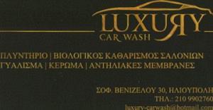 LUXURY CARS WASH (ΑΦΟΙ ΤΣΙΦΛΑΚΟΥ ΟΕ)
