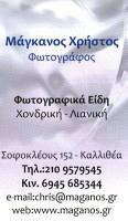 ΜΑΓΚΑΝΟΣ ΧΡΗΣΤΟΣ