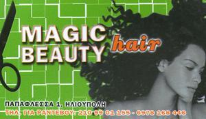 MAGIC BEAUTY HAIR (ΠΑΠΠΑ ΑΝΤΩΝΙΑ)