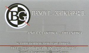 ΠΑΝΟΥ Γ & ΜΑΓΚΛΑΡΑΣ Β ΟΕ